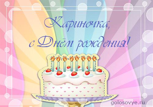 """Открытка """"Кариночка, с днем рождения!"""""""