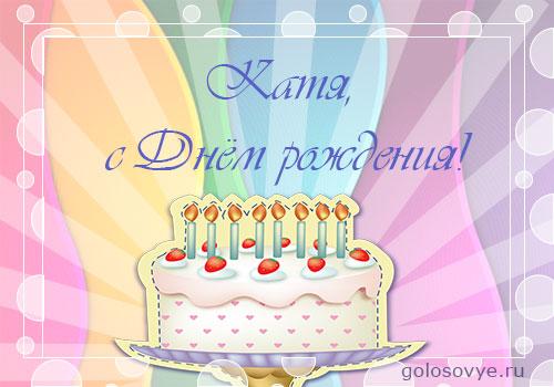 """Открытка """"Катя, с днем рождения!"""""""