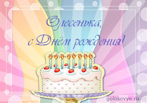 """Открытка """"Олесенька, с днем рождения!"""""""