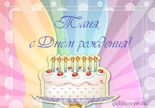 """Открытка """"Таня, с днем рождения!"""""""