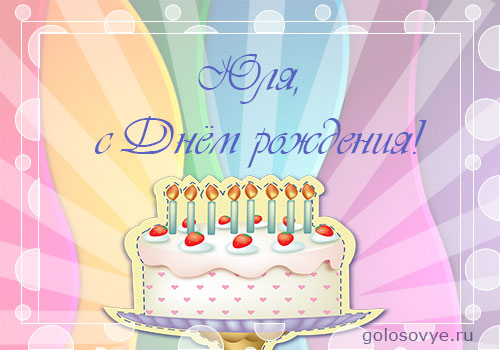 """Открытка """"Юля, с днем рождения!"""""""