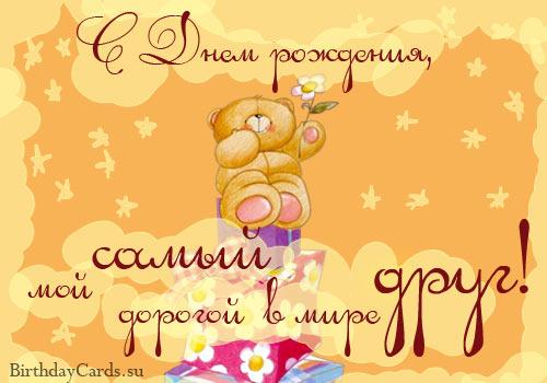 http://birthdaycards.su/wp-content/uploads/2011/08/otkrytka-s-dnem-rozhdeniya-moj-samyj-dorogoj-v-mire-drug.jpg