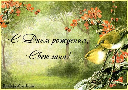http://birthdaycards.su/wp-content/uploads/2012/01/otkrytka-s-dnem-rozhdeniya-svetlana.jpg