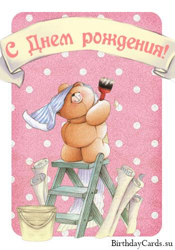 http://birthdaycards.su/wp-content/uploads/2013/03/otkrytka-s-dnem-rozhdeniya-s-mishkoj.jpg