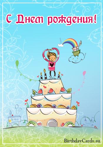 http://birthdaycards.su/wp-content/uploads/2013/05/veselaya-otkrytka-s-dnem-rozhdeniya-s-prazdnichnym-tortom.jpg