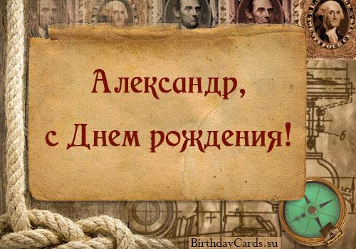 http://birthdaycards.su/wp-content/uploads/2013/06/otkrytka-dlya-aleksandra-s-dnem-rozhdeniya.jpg