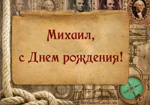 https://birthdaycards.su/wp-content/uploads/2013/06/otkrytka-dlya-mixaila-s-dnem-rozhdeniya.jpg